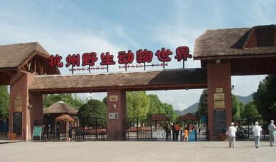 杭州野生动物园/烂苹果乐园二日游