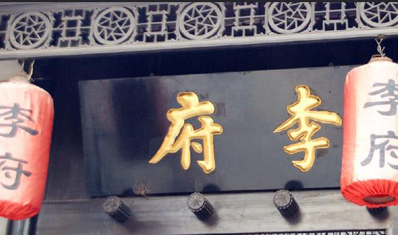 2013大蜀山风景区门票