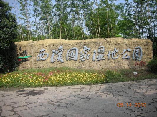 杭州儿童火车公园